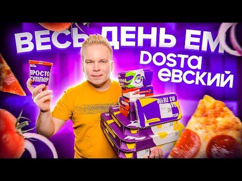 Весь день ем продукты DOSTAЕВСКИЙ! / Почему все так ДОРОГО? / Доставка ДОСТАЕВСКИЙ обзор