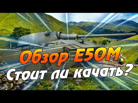 Обзор Е50М | Стоит ли качать Е 50 М? | Е50М wotblitz