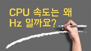CPU속도가 Hz(헤르쯔)인 진짜 이유 (feat. 컴…