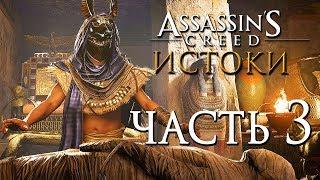 Прохождение Assassin's Creed: Истоки [Origins]— Часть 3: ДРЕВНИЕ ГРОБНИЦЫ И ДОП. ЗАДАНИЯ