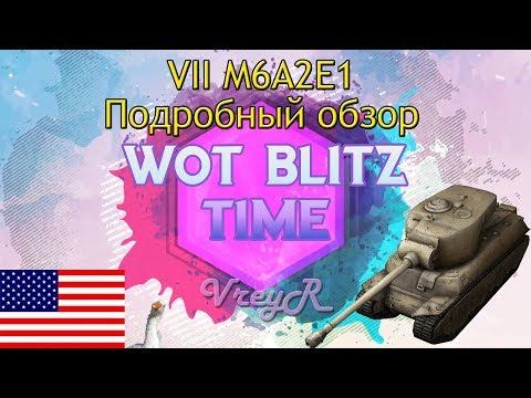 WOT Blitz Обзор M6A2E1 Младший гусь 7 уровень