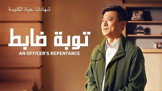 فيديو شهادة مسيحية | توبة ضابط