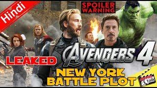 AVENGERS 4 New York Battle Plot LEAKED ? [Explained In Hindi]