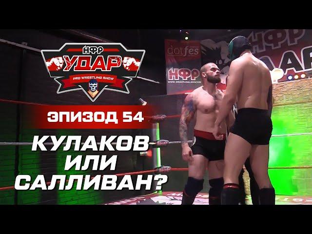 Кулаков или Салливан? | Реслинг-шоу НФР «Удар» 54 | IWF Russia Pro Wrestling Show