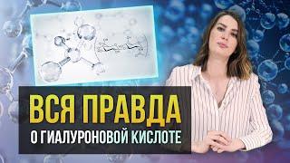 Гиалуроновая кислота Советы врача косметолога и технолога Как увлажнить сухую кожу