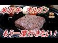 [日本一周#25]米沢牛オルガンは美味しかった!だが、キャンプ場は……[日本一周13日目…