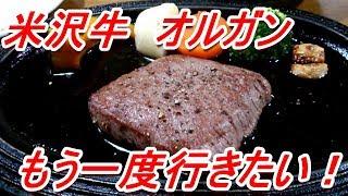 [日本一周#25]米沢牛オルガンは美味しかった!だが、キャンプ場は……[日本一周13日目の3][Motovlog]