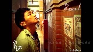 [翻唱]Reo Chen-分手後不要做朋友(原唱:梁文音)