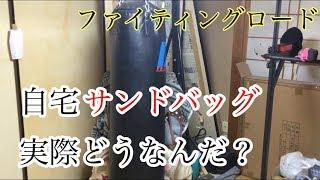 自宅サンドバッグ紹介【ファイティングロード】ボクシング練習用 Heavy Bag thumbnail