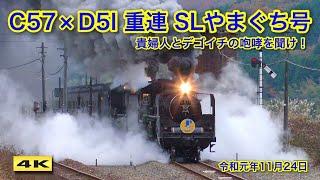 C57+D51 貴婦人とデゴイチの重連 SLやまぐち号 2019.11.24【4K】