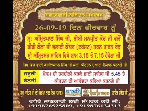 Live-Now-Gurmat-Kirtan-Bhai-Guriqbal-Singh-Ji-From-Amritsar-Punjab-26-Sep-2019