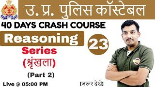 Class 23 || UP POLICE CONSTABLE || 49568 पद I Reasoning By Anil sir | Series (Part 2)