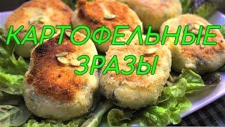 Картофельные зразы. Картофельные зразы с грибами. Кухня с Викторией Мирошниченко.