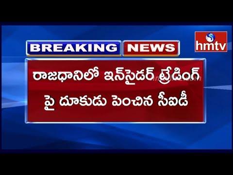CID Speeds up Investigation On Amaravati Insider Trading  hmtv Telugu News