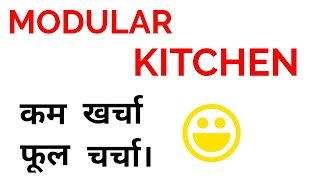 World class Modular kitchen | kitchen organization