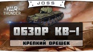 Обзор КВ-1 (Л-11) | War Thunder | Гайд