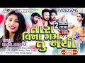 Tara Vina Gamtu Nathi.. Kajal Dodiya -[hd Video] Latest Gujarati Song 2020 [nehal Studio]