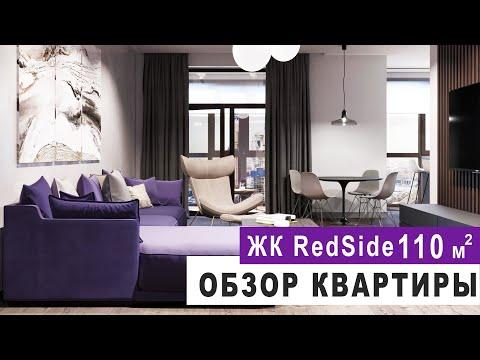 Сколько стоит ремонт? Обзор квартиры 110 кв.м., дизайн интерьера RedSide/ РедСайд