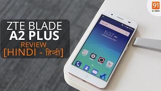 ZTE Blade A2 Plus hindi review: 5000 mAh battery phone [Hindi - हिन्दी]