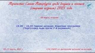Первенство Санкт Петербурга старший возраст 09 03 2021
