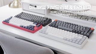 미니배열 키보드 4종 리뷰 & 타건 비교⌨️ㅣ레…