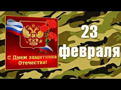Музыкальное поздравление с 23 ФЕВРАЛЯ! День Защитника Отечества!