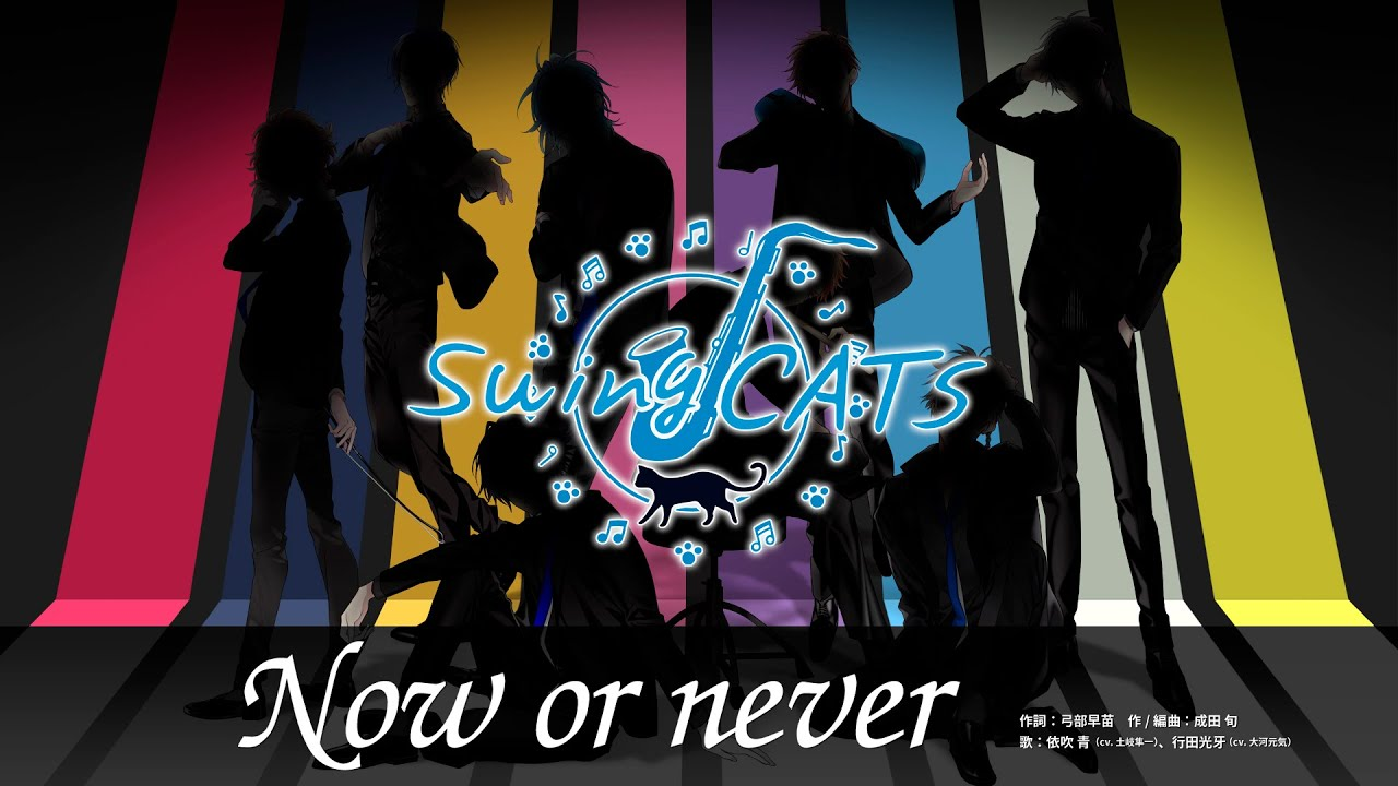 JAZZ-ON!(ジャズオン!) SwingCATS - 「Now or never」Short ver.