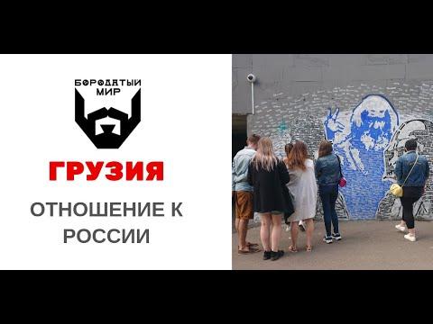Как грузины относятся к России?