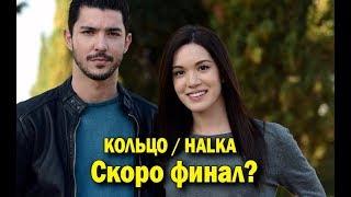 Турецкий сериал «КОЛЬЦО». Скоро финал?