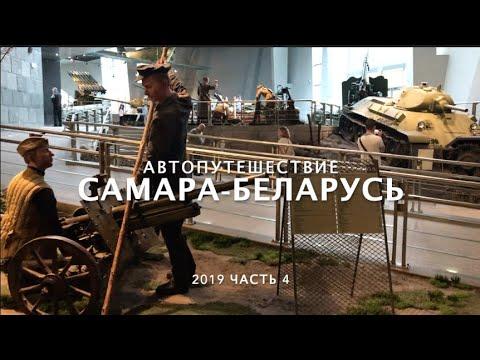 Беларусь ч.4| Минск| Музей истории ВОВ| Цены в супермаркете| Что едят беларусы