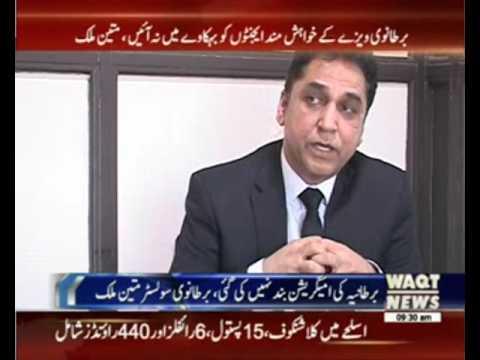 Waqt News British Immigration Mateen Malik