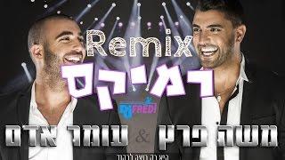 עומר אדם ומשה פרץ - היא רק רוצה לרקוד (Dj Fredi Remix) רמיקס