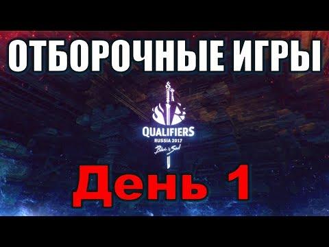 ТУРНИР по Blade and Soul Россия 2017 Отборочные Игры День Первый