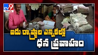 Cash, liquor, drugs worth ₹1,001 cr seized from 5 poll bound states : EC - TV9