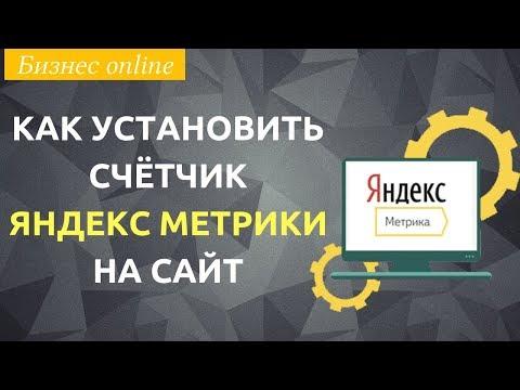 Как установить счётчик Яндекс Метрики на сайт