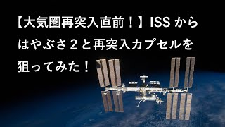 【大気圏再突入直前!】ISSから はやぶさ2と再突入カプセルを狙ってみた!