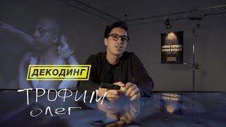 Декодинг клипа «Sirotkin - Бейся Сердце, Время Биться» с Олегом Трофимом