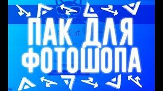 БОМБЕЗНЫЙ ПАК ДЛЯ PHOTOSHOP еCS6! (CC, БЛИКИ, PNG КАРТИНКИ, ЭФФЕКТЫ И Т.Д.)ПАК ФОТОШОПА