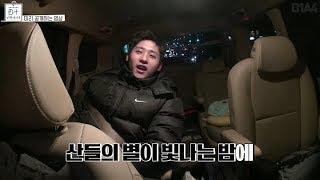 [RealDocumentary] D+B1A4 Preview 8