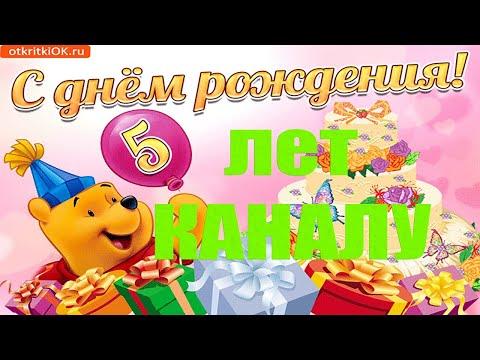 5 ЛЕТ КАНАЛУ!!! СТРИМ!