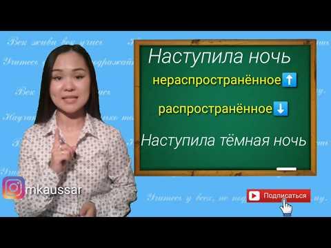 Русский язык 4 класс. Распространённые и нераспространённые предложения.