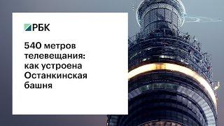 540 метров телевещания  как устроена Останкинская башня