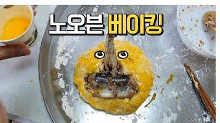 베이킹 특집!(Feat. 꽁치파이, 브라우니) [편의점…