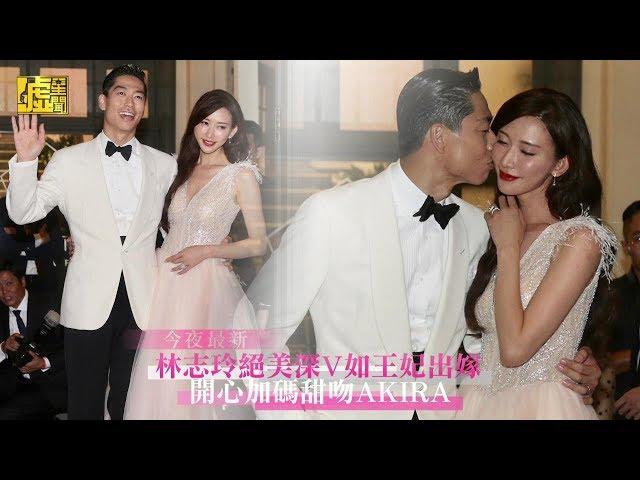 林志玲絕美深V如王妃出嫁 開心加碼甜吻AKIRA