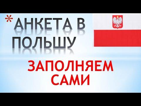 Как заполнить анкету на визу в Польшу!