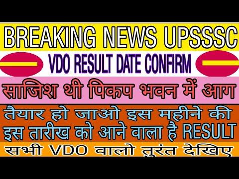 बहुत बड़ी खबर- UPSSSC VDO RESULT UPDATE | साजिश थी पिकप भवन में आग |सभी VDO वालो  देखिए