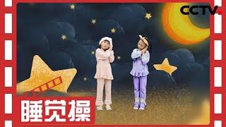 [睡觉操] 睡觉前我们应该做些什么呢?| CCTV少儿