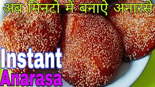 झटपट अनारसे रेसिपी | anarase recipe | instant anarase recipe | Archana Rathod |