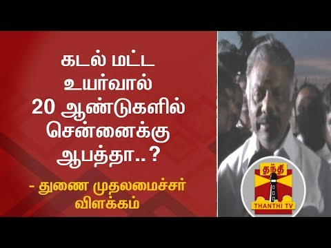 EXCLUSIVE: Rising Sea Level in Chennai: Necessary action will be taken soon - O.Panneerselvam
