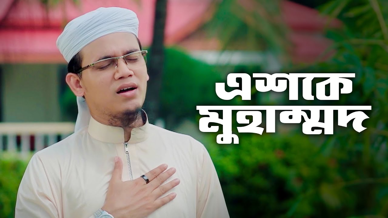 সাঈদ আহমাদের নতুন গজল । Eshke Muhammad । এশকে মুহাম্মদ । New Bangla Islamic Song 2021